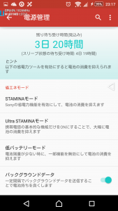 Screenshot_2015-05-23-23-17-23