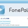 FonePawスーパーメディア変換_レビュー