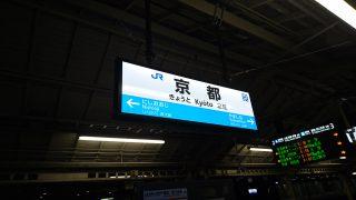 青春18切符で鈍行京都~東京の旅【1日目】