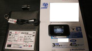 WiFi東京 レンタルモバイルルータ レビュー